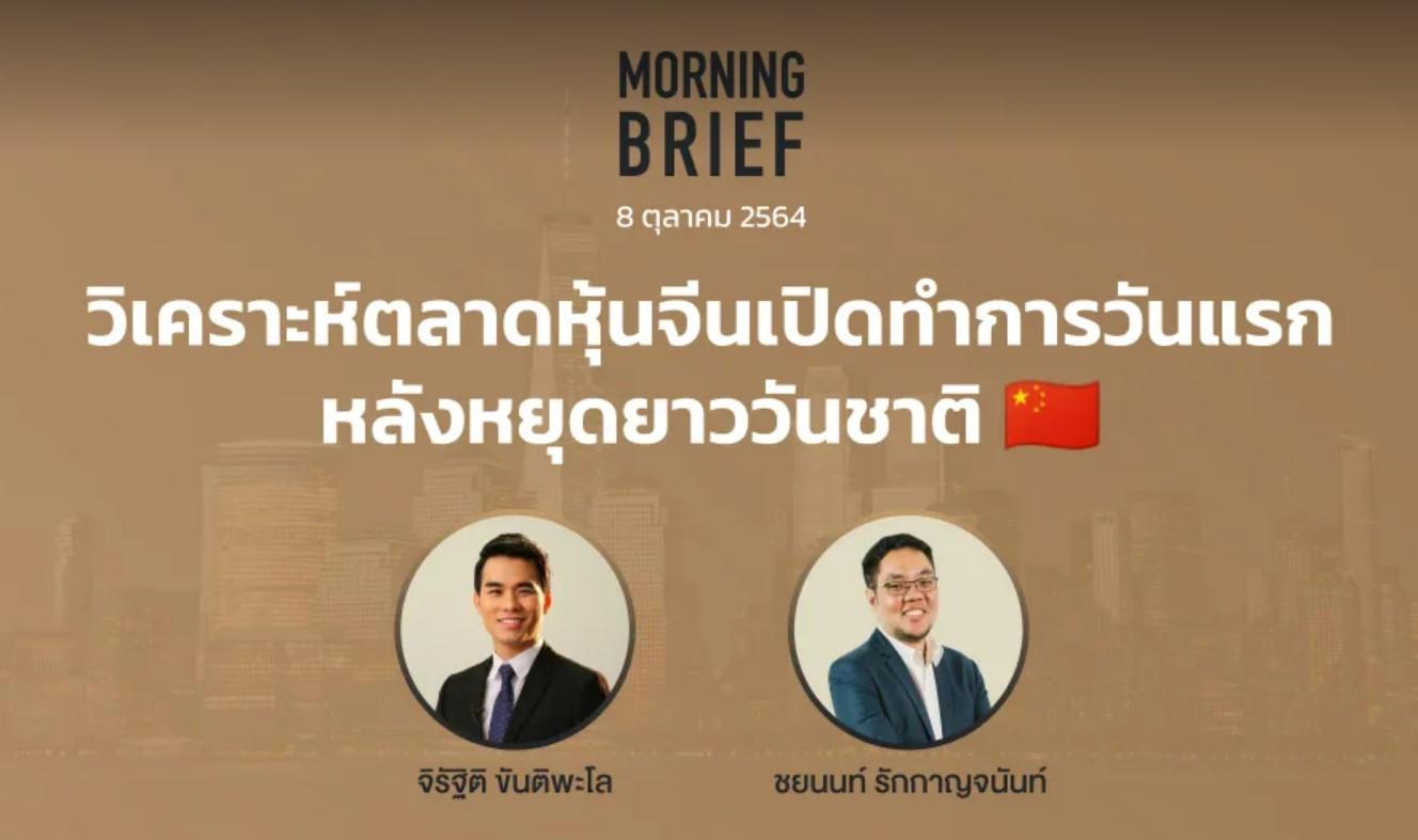 "FINNOMENA The Opportunity Morning Brief 08/10/2021 ""วิเคราะห์ตลาดหุ้นจีนเปิดทำการวันแรก หลังหยุดยาววันชาติ"" พร้อมสรุปเนื้อหา"