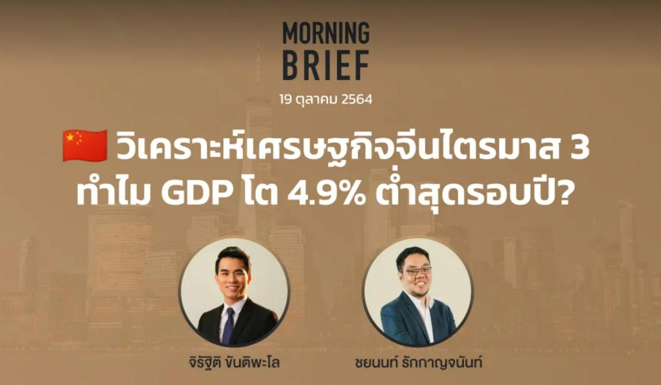 """FINNOMENA The Opportunity Morning Brief 19/10/2021 """"วิเคราะห์เศรษฐกิจจีนไตรมาส 3 ทำไม GDP โต 4.9% ต่ำสุดรอบปี?"""" พร้อมสรุปเนื้อหา"""