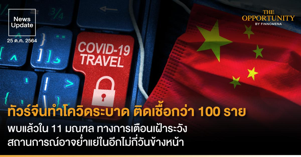 News Update: ทัวร์จีนทำโควิดระบาด ติดเชื้อกว่า 100 ราย พบแล้วใน 11 มณฑล ทางการเตือนเฝ้าระวัง สถานการณ์อาจย่ำแย่ในอีกไม่กี่วันข้างหน้า