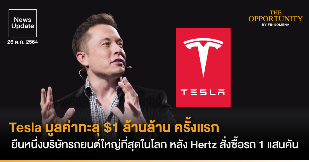 News Update: Tesla มูลค่าทะลุ $1 ล้านล้าน ครั้งแรก ยืนหนึ่งบริษัทรถยนต์ใหญ่ที่สุดในโลก หลัง Hertz สั่งซื้อรถ 1 แสนคัน