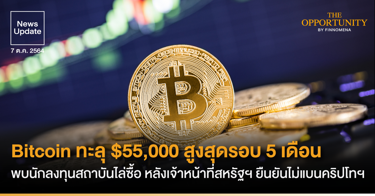 News Update: Bitcoin ทะลุ $55,000 สูงสุดรอบ 5 เดือน พบนักลงทุนสถาบันไล่ซื้อ หลังเจ้าหน้าที่สหรัฐฯ ยืนยันไม่แบนคริปโทฯ