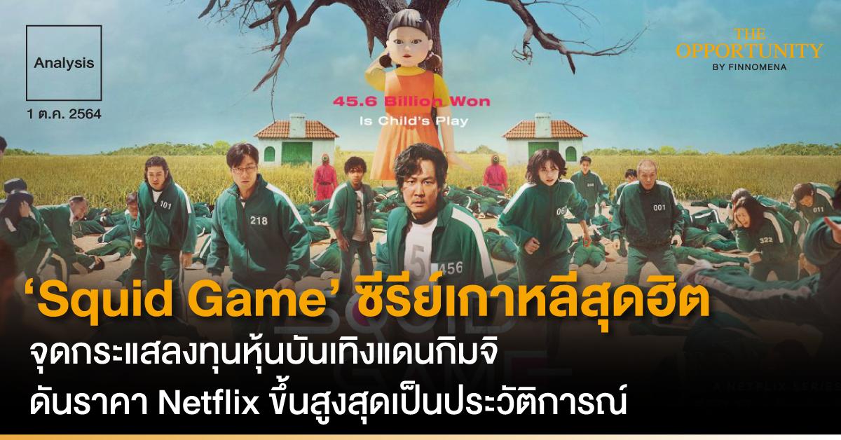Analysis: 'Squid Game' ซีรีย์เกาหลีสุดฮิต จุดกระแสลงทุนหุ้นบันเทิงแดนกิมจิ ดันราคา Netflix ขึ้นสูงสุดเป็นประวัติการณ์