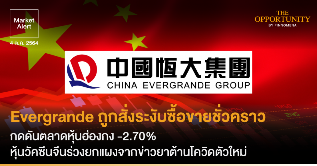 Market Alert: Evergrande ถูกสั่งระงับซื้อขายชั่วคราว กดดันตลาดหุ้นฮ่องกง -2.70% หุ้นวัคซีนจีนร่วงยกแผงจากข่าวยาต้านโควิดตัวใหม่