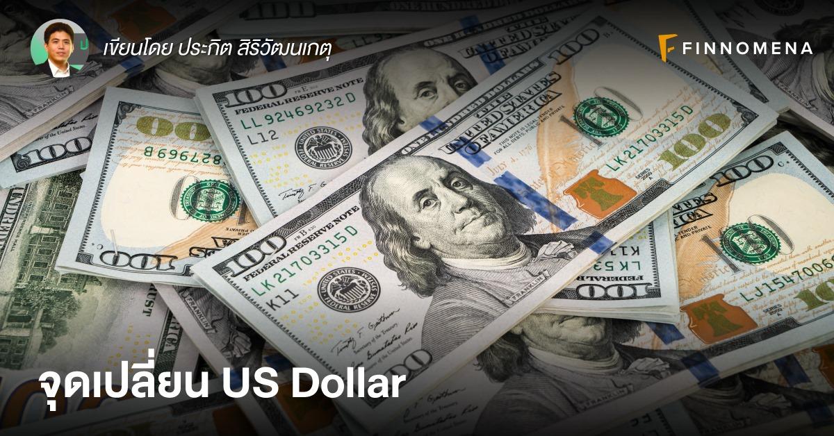 จุดเปลี่ยน US Dollar