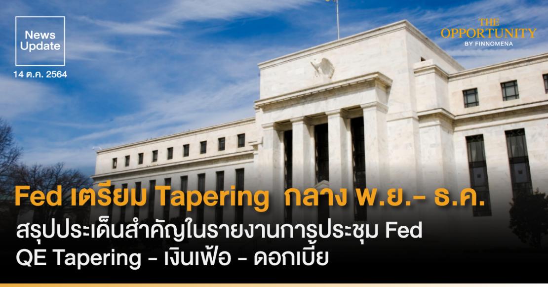 News Update: Fed เตรียม Tapering กลาง พ.ย.- ธ.ค. สรุปประเด็นสำคัญในรายงานการประชุม Fed QE Tapering - เงินเฟ้อ - ดอกเบี้ย