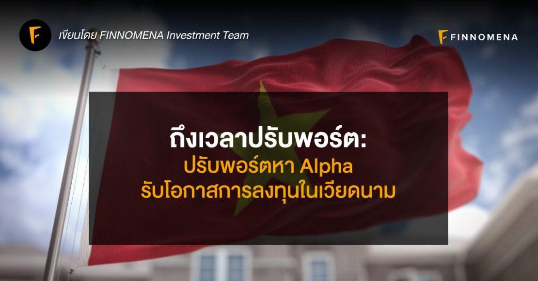 ถึงเวลาปรับพอร์ต: ปรับพอร์ตหา Alpha รับโอกาสการลงทุนในเวียดนาม