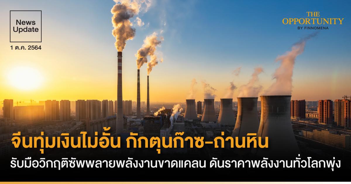 News Update: จีนทุ่มเงินไม่อั้น กักตุนก๊าซ-ถ่านหิน รับมือวิกฤติซัพพลายพลังงานขาดแคลน ดันราคาพลังงานทั่วโลกพุ่ง