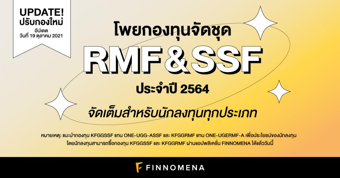 โพยกองทุนจัดชุด SSF และ RMF ประจำปี 2564: จัดเต็มสำหรับนักลงทุนทุกประเภท
