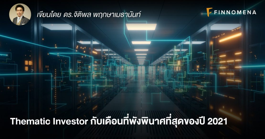 Thematic Investor กับเดือนที่พังพินาศที่สุดของปี 2021