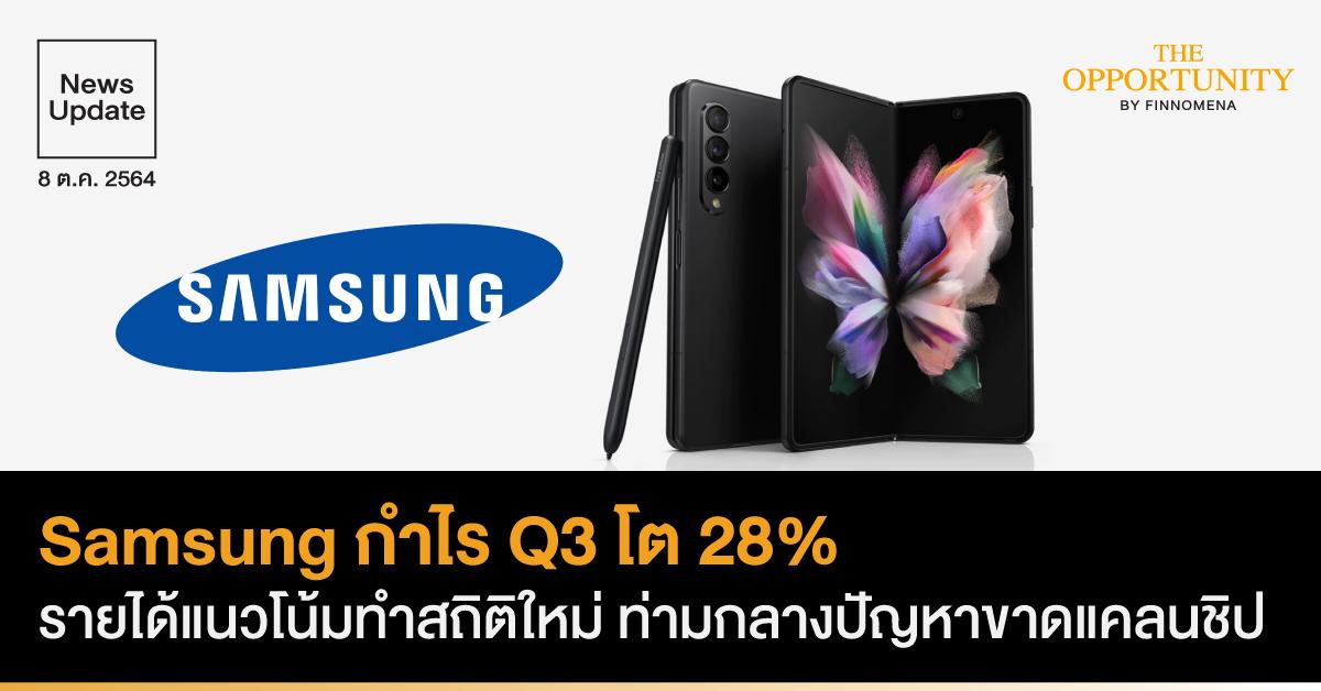 News Update: Samsung กำไร Q3 โต 28% รายได้แนวโน้มทำสถิติใหม่ ท่ามกลางปัญหาขาดแคลนชิป
