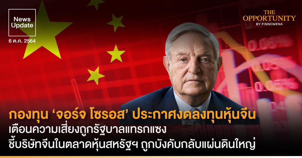 News Update: กองทุน 'จอร์จ โซรอส' ประกาศงดลงทุนหุ้นจีน เตือนความเสี่ยงถูกแทรกแซงจากรัฐบาล ชี้บริษัทจีนในตลาดหุ้นสหรัฐฯ ถูกบังคับกลับแผ่นดินใหญ่