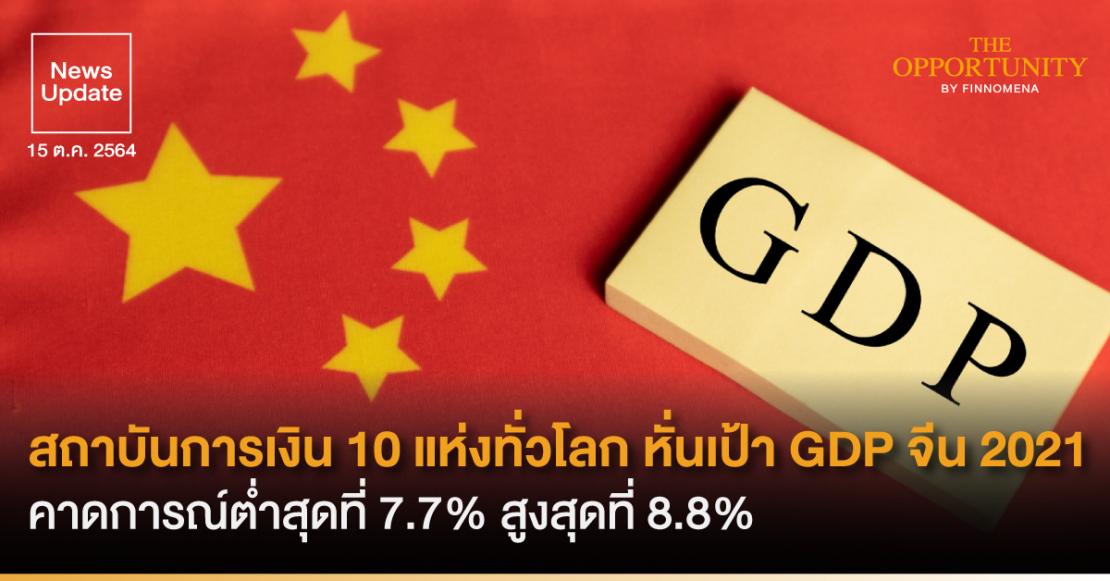 News Update: สถาบันการเงิน 10 แห่งทั่วโลก หั่นเป้า GDP จีน 2021 คาดการณ์ต่ำสุดที่ 7.7% สูงสุดที่ 8.8%