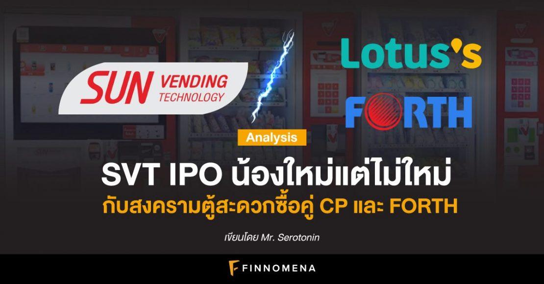 SVT IPO น้องใหม่แต่ไม่ใหม่ กับสงครามตู้สะดวกซื้อคู่ CP และ FORTH