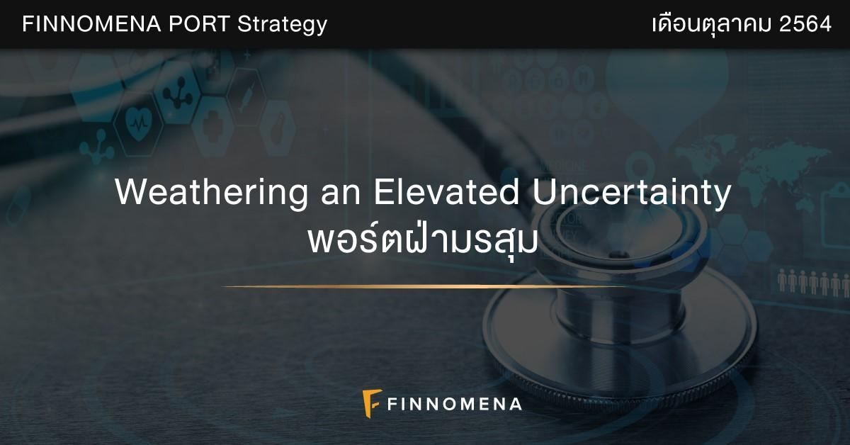 FINNOMENA PORT Strategy เดือนตุลาคม 2021: Weathering an Elevated Uncertainty พอร์ตฝ่ามรสุม
