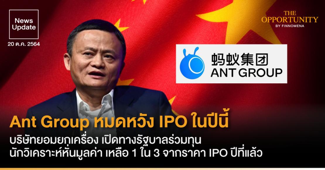 News Update: Ant Group หมดหวัง IPO ในปีนี้ แม้บริษัทยอมยกเครื่อง เปิดทางรัฐบาลร่วมทุน นักวิเคราะห์หั่นมูลค่า เหลือ 1 ใน 3 จากราคา IPO ปีที่แล้ว
