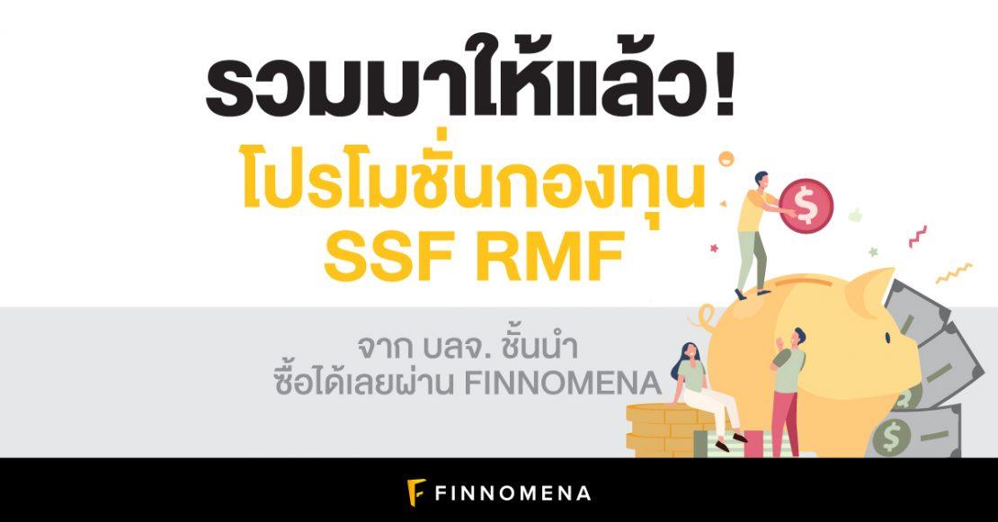 รวมมาให้แล้ว! โปรโมชั่นกองทุน SSF RMF จาก บลจ. ชั้นนำ ซื้อได้เลยผ่าน FINNOMENA