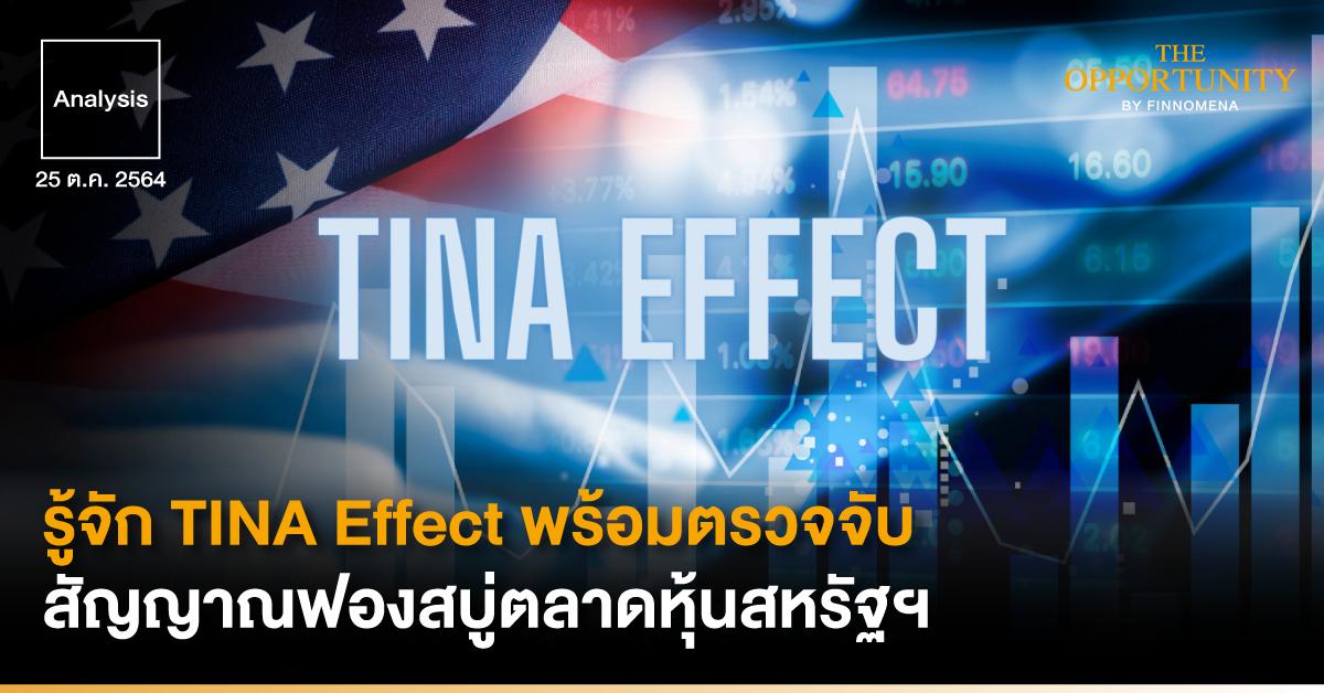 Analysis: รู้จัก TINA Effect พร้อมตรวจจับสัญญาณฟองสบู่ตลาดหุ้นสหรัฐฯ