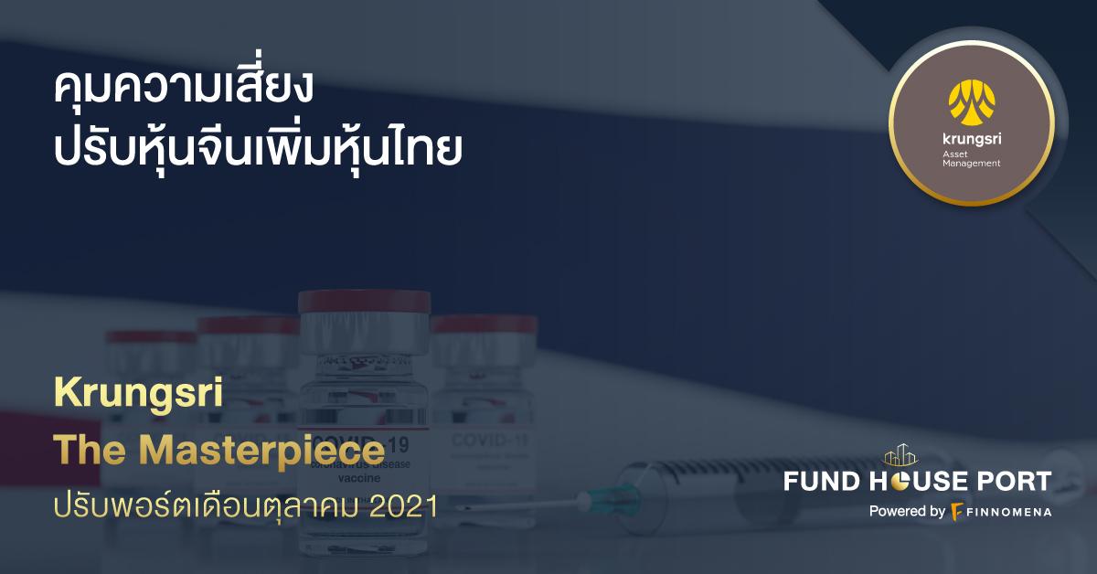 Krungsri The Masterpiece ปรับพอร์ตเดือนตุลาคม 2021: คุมความเสี่ยง ปรับหุ้นจีนเพิ่มหุ้นไทย
