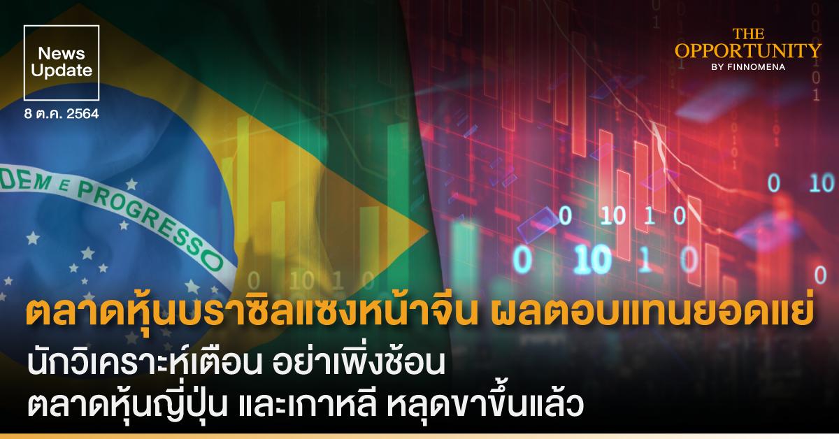 News Update: ตลาดหุ้นบราซิลแซงหน้าจีน ผลตอบแทนยอดแย่ นักวิเคราะห์เตือน อย่าเพิ่งช้อน ตลาดหุ้นญี่ปุ่น และเกาหลี หลุดขาขึ้นแล้ว