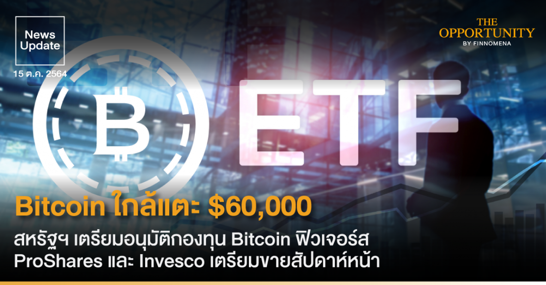 News Update: Bitcoin ใกล้แตะ $60,000 สหรัฐฯ เตรียมอนุมัติกองทุน Bitcoin ฟิวเจอร์ส ProShares และ Invesco เตรียมขายสัปดาห์หน้า