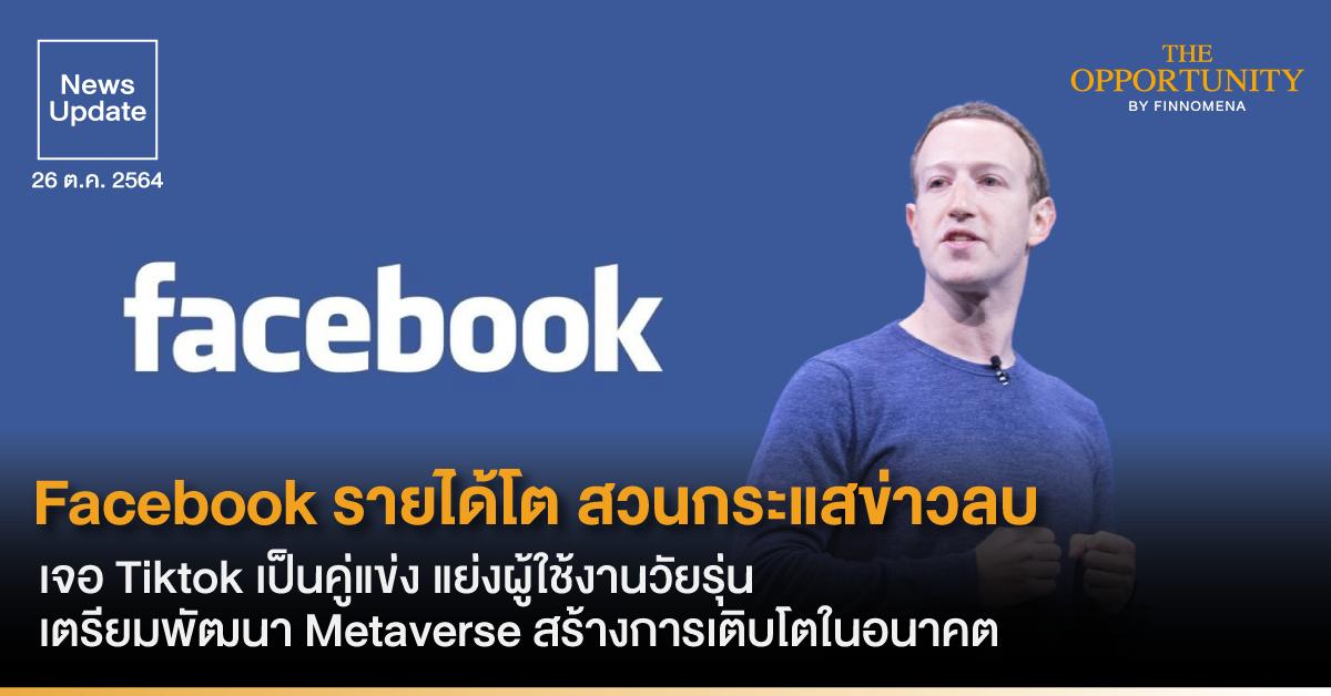 News Update: Facebook รายได้โต สวนกระแสข่าวลบ เจอ Tiktok เป็นคู่แข่ง แย่งผู้ใช้งานวัยรุ่น เตรียมพัฒนา Metaverse สร้างการเติบโตในอนาคต