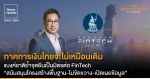 "News Update: ภาคการเงินไทยจะไม่เหมือนเดิม แบงค์ชาติย้ำจุดยืนเป็นมิตรต่อ FinTech ""สนับสนุนโครงสร้างพื้นฐาน-ไม่ขัดขวาง-เปิดเผยข้อมูล"""