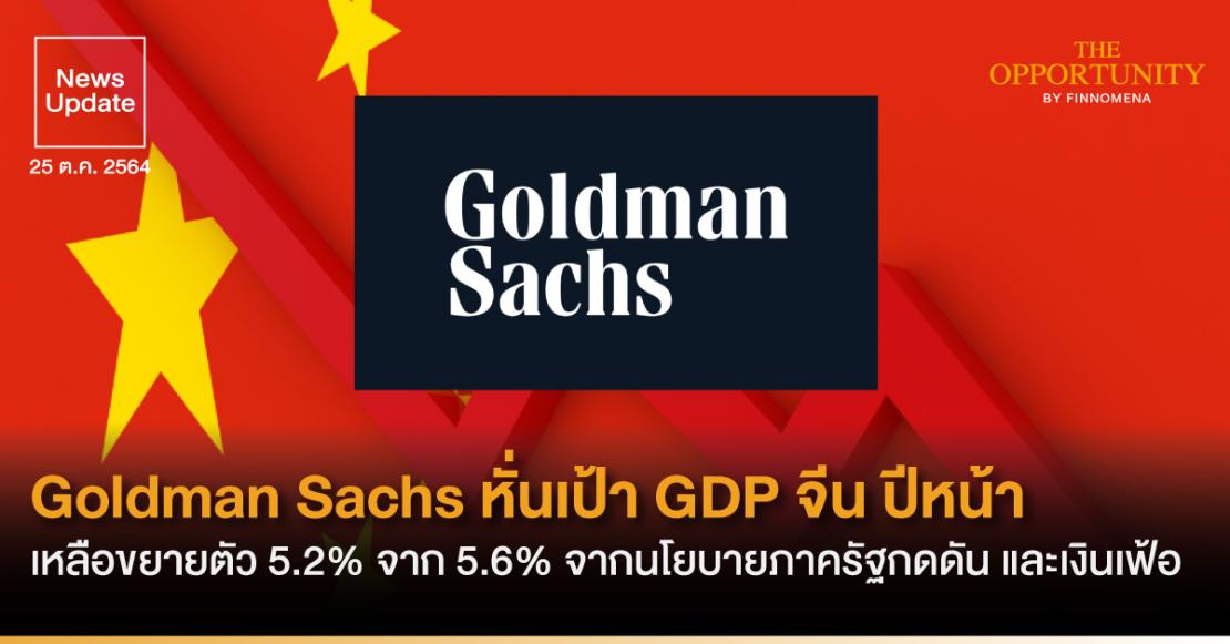 News Update: Goldman Sachs หั่นเป้า GDP จีน ปีหน้า เหลือขยายตัว 5.2% จาก 5.6% จากนโยบายภาครัฐกดดัน และเงินเฟ้อ