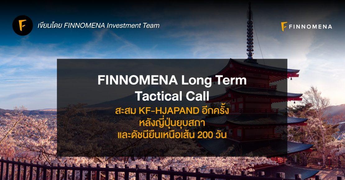 FINNOMENA Long Term Tactical Call: สะสม KF-HJAPAND อีกครั้งหลังญี่ปุ่นยุบสภาและดัชนียืนเหนือเส้น 200 วัน