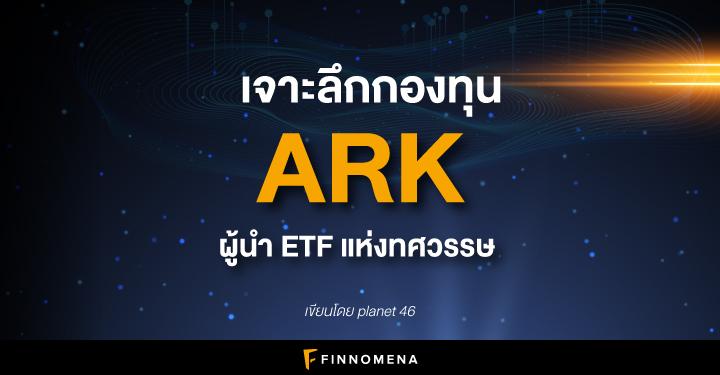 เจาะลึกกองทุน ARK ผู้นำ ETF แห่งทศวรรษ