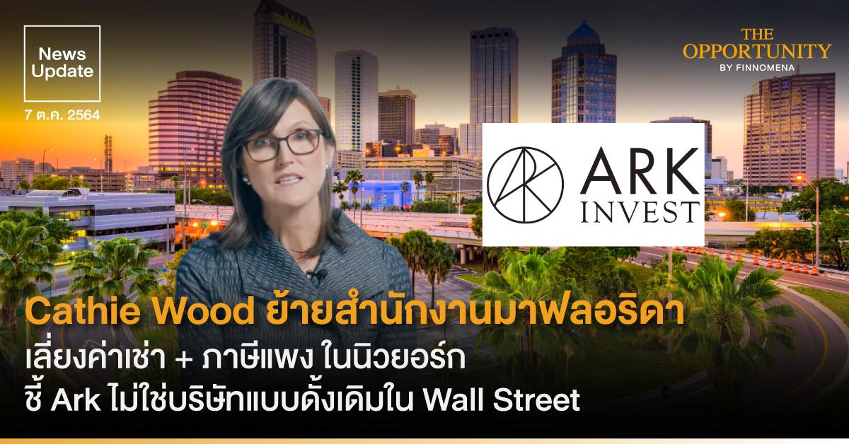 News Update: Cathie Wood ย้ายสำนักงานมาฟลอริดา เลี่ยงค่าเช่า + ภาษีแพง ในนิวยอร์ก ชี้ Ark ไม่ใช่บริษัทแบบดั้งเดิมใน Wall Street