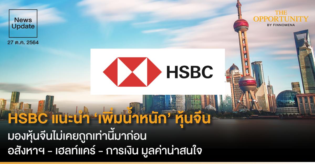 News Update: HSBC แนะนำ 'เพิ่มน้ำหนัก' หุ้นจีน มองหุ้นจีนไม่เคยถูกเท่านี้มาก่อน อสังหาฯ - เฮลท์แคร์ - การเงิน มูลค่าน่าสนใจ