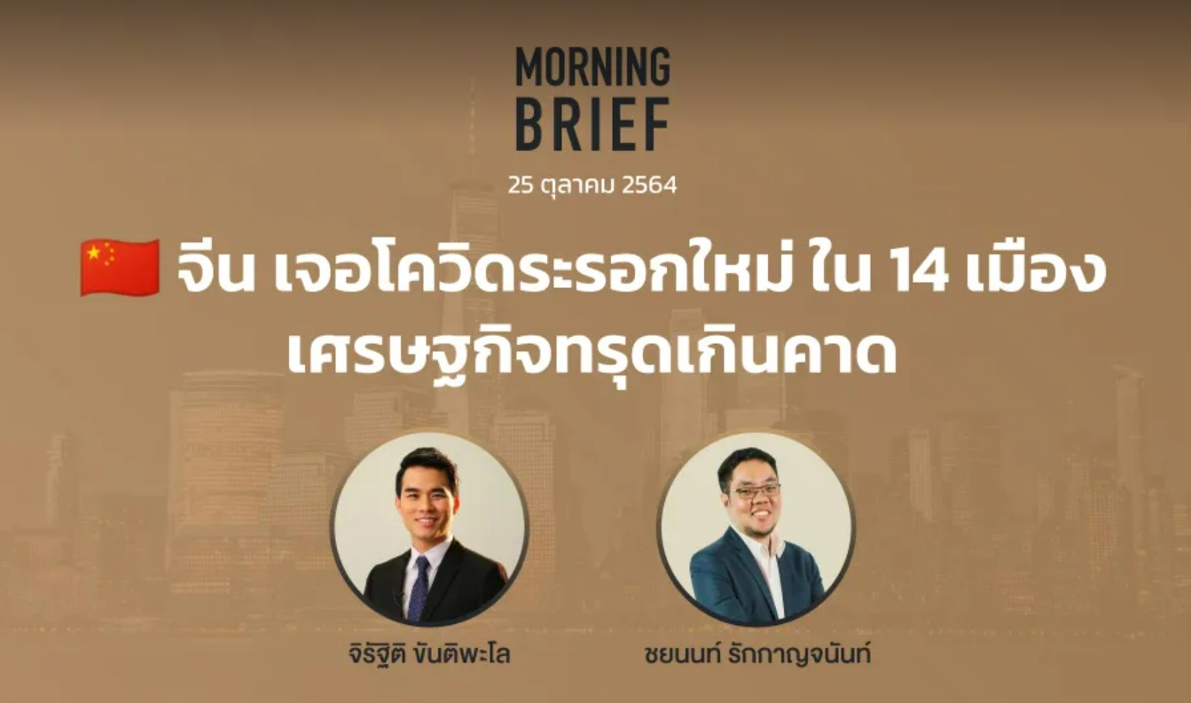 "FINNOMENA The Opportunity Morning Brief 25/10/2021 ""จีน เจอโควิดระรอกใหม่ ใน 14 เมือง เศรษฐกิจทรุดเกินคาด"" พร้อมสรุปเนื้อหา"