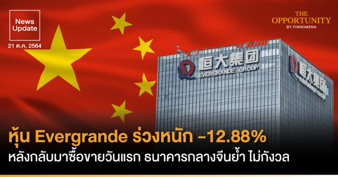 News Update: หุ้น Evergrande ร่วงหนัก -12.88% หลังกลับมาซื้อขายวันแรก ธนาคารกลางจีนย้ำ ไม่กังวล