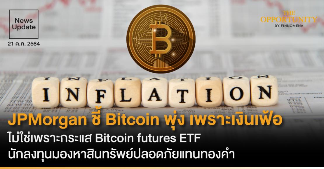 News Update: JPMorgan ชี้ Bitcoin พุ่ง เพราะเงินเฟ้อ ไม่ใช่เพราะกระแส Bitcoin futures ETF นักลงทุนมองหาสินทรัพย์ปลอดภัยแทนทองคำ