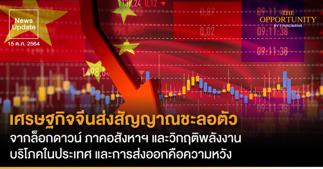 News Update: เศรษฐกิจจีนส่งสัญญาณชะลอตัว จากล็อกดาวน์ ภาคอสังหาฯ และวิกฤติพลังงาน บริโภคในประเทศ และการส่งออกคือความหวัง