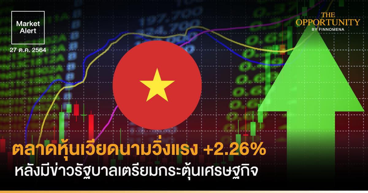 FINNOMENA Market Alert: ตลาดหุ้นเวียดนามวิ่งแรง +2.26% หลังมีข่าวรัฐบาลเตรียมกระตุ้นเศรษฐกิจ