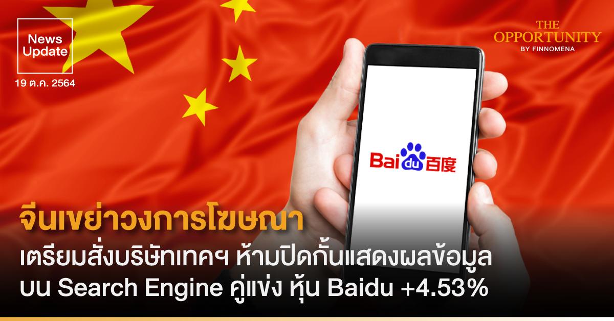 News Update: จีนเขย่าวงการโฆษณา เตรียมสั่งบริษัทเทคฯ ห้ามปิดกั้นแสดงผลข้อมูล บน Search Engine คู่แข่ง หุ้น Baidu +4.53%