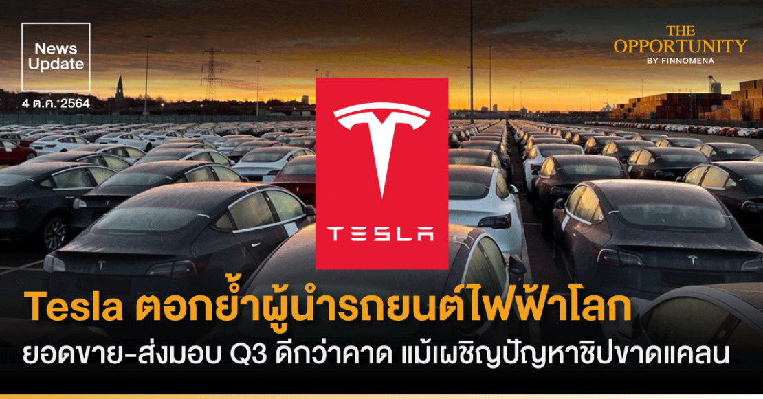 News Update: Tesla ตอกย้ำผู้นำรถยนต์ไฟฟ้าโลก ยอดขาย-ส่งมอบ Q3 ดีกว่าคาด แม้เผชิญปัญหาชิปขาดแคลน