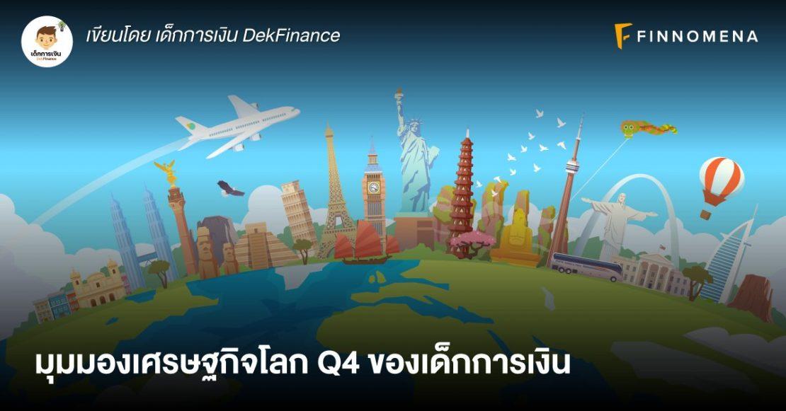 มุมมองเศรษฐกิจโลก Q4 ของเด็กการเงิน