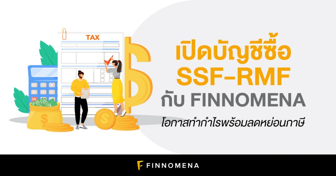 เปิดบัญชีซื้อ SSF-RMF กับ FINNOMENA โอกาสทำกำไรพร้อมลดหย่อนภาษี